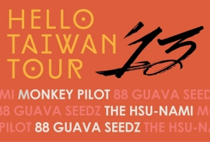 Monkey Pilot featuring 88 Guava Seeds / The Hsu-Nami / Uzuhi