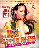 Hot Summer Nights Lingerie & Pajama Party, DJ Fredy G, Dj R Boogie, Dj Savvy